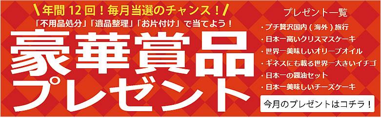 【ご依頼者さま限定企画】神戸片付け110番毎月恒例キャンペーン実施中!